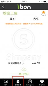 在 iBon 檔案上傳中,選擇雲端硬碟