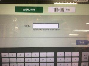 在第二個畫面選擇 QR code 的圖示