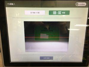 將你的手機放在 iBon機器下方的掃描處