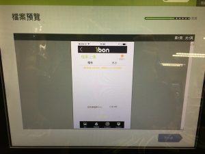 掃描 QR Code 之後,iBon 就會自動下載你之前上傳的文件。