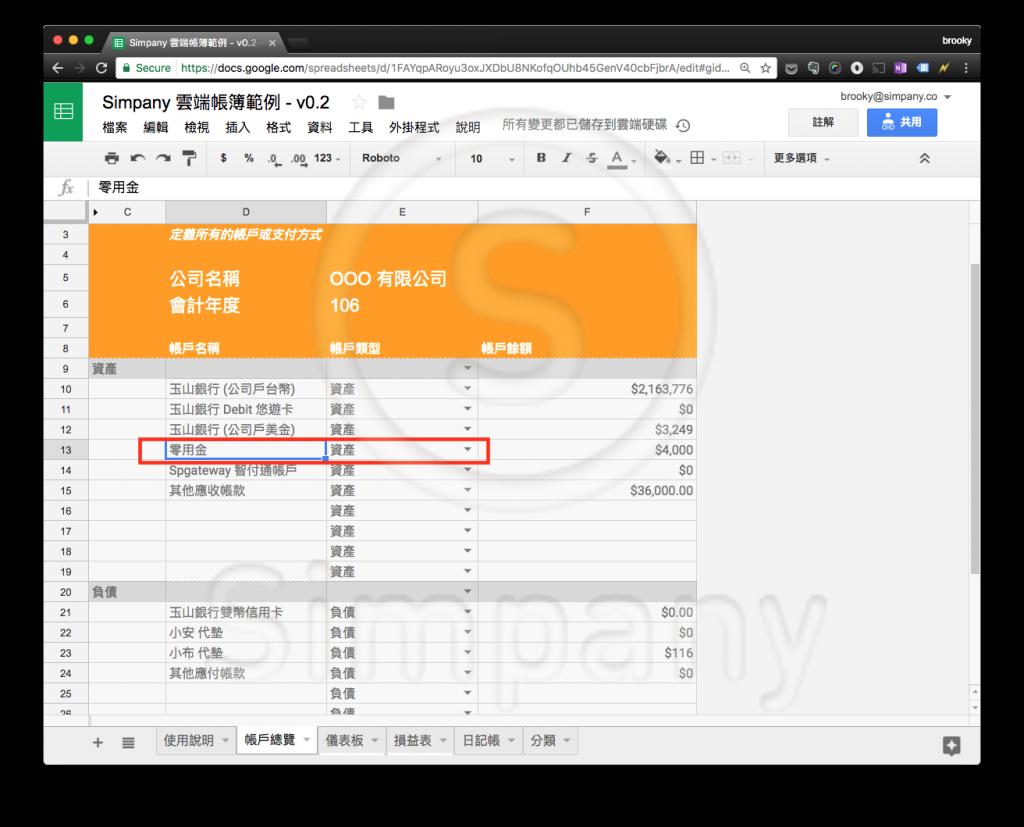 「Simpany 雲端帳簿」設定帳戶 - 在資產新增「零用金」帳戶
