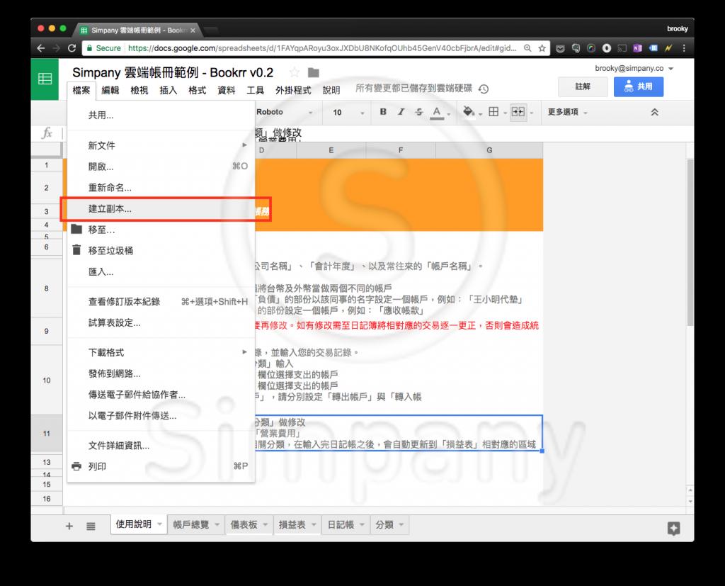 拷貝 Simpany 雲端帳簿,供小公司日常記帳使用