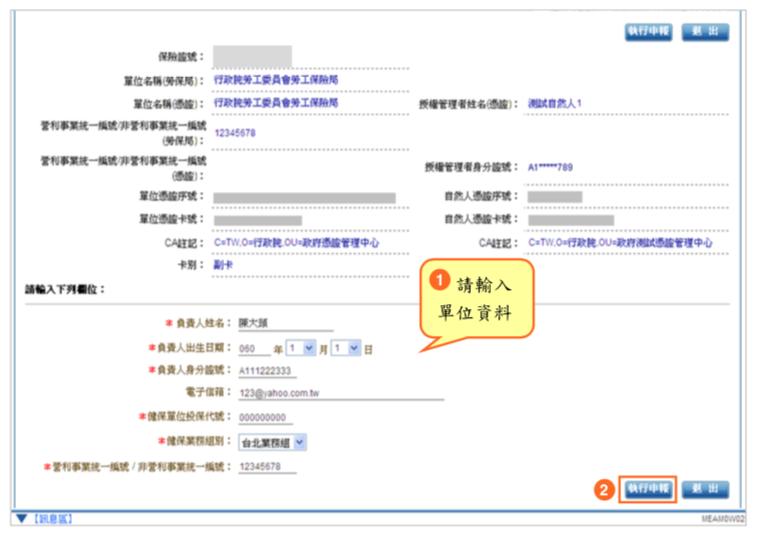 指定授權管理者 - 輸入公司的基本資料