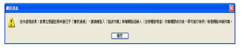 如果線上系統比對申請資料無問題的話,就可以看到「線上審核通過」的訊息。