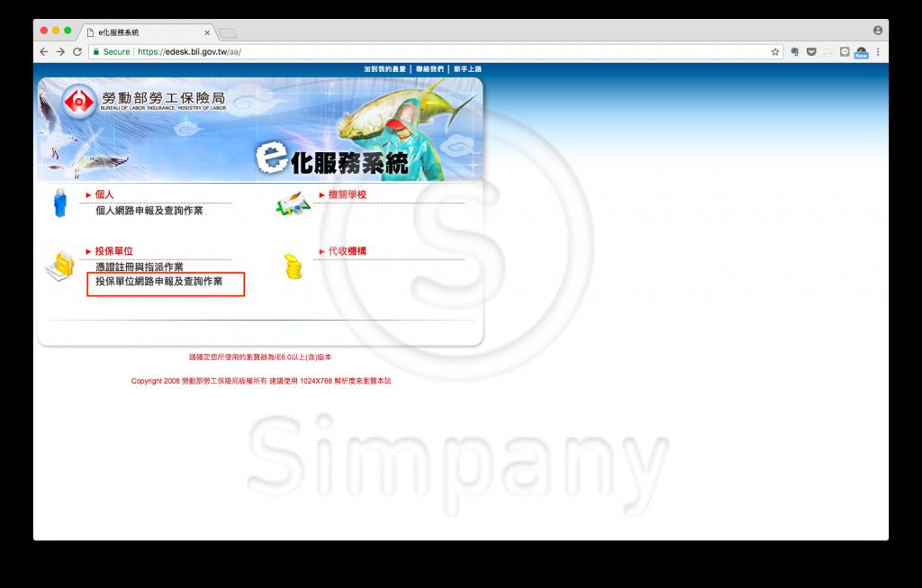 進到勞保局 e 化 服務系統 -> 投保單位網路申報及查詢作業