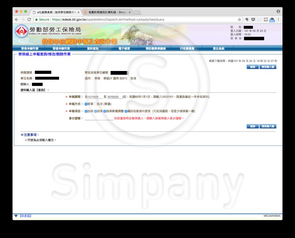 到申報查詢再次確認並列印申報明細,輸入申報日期區間以及「單筆」申報方式,按下「查詢」