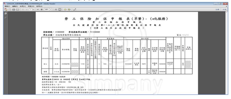 產出投保明細 PDF