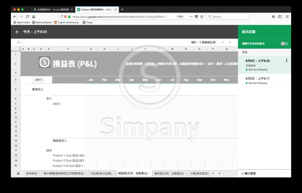 雲端帳簿版本記錄-點選日期可瀏覽過去的版本