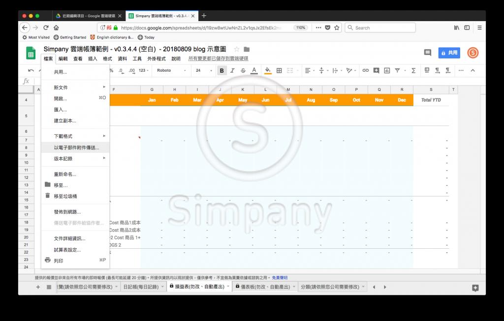 Simpany 雲端帳簿-以電子郵件附件傳送