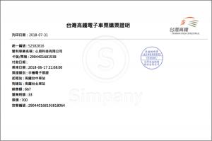 台灣高鐵電子發票購票證明