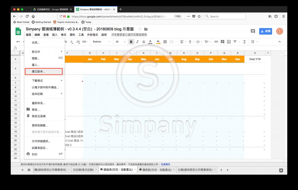 Simpany 雲端帳簿 - 建立副本