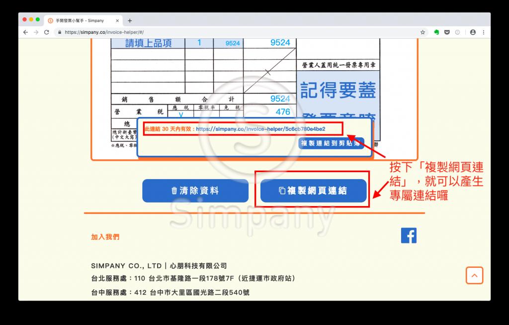 按下「複製網頁連結」,Simpany 手開發票小幫手就可以產生專屬連結,方便跟協作的工讀生或廠商溝通囉