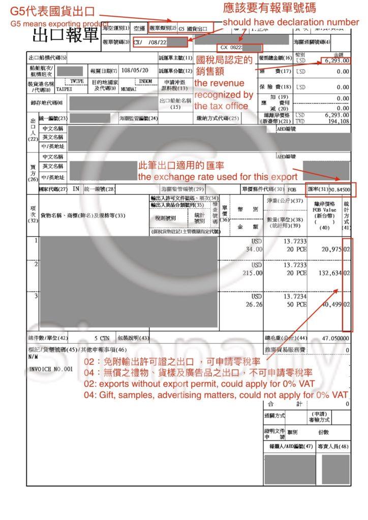 出口報單範例 + 注意事項 - 要注意報關類別(G5 國貨出口)、統計方式(02 免附輸出許可證之出口)、適用稅率、發票總金額等欄位是否正確