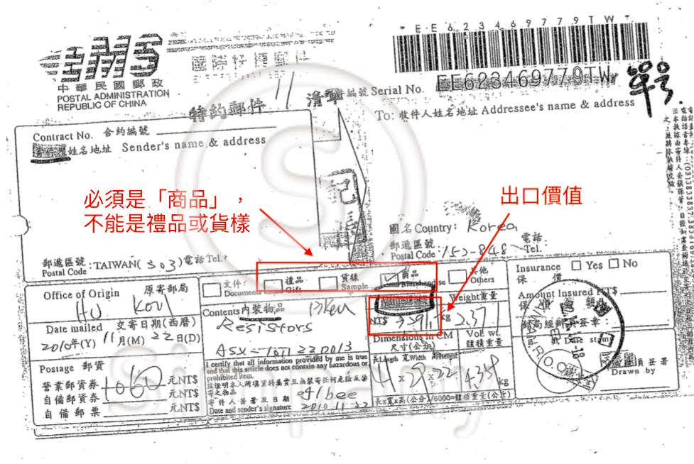 郵局國際快捷 EMS 執據範本,上面會有貨運內容、出口價值等資訊。