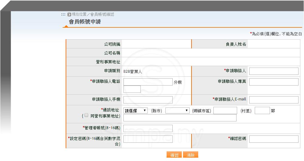 電子發票整合平台 - 會員帳號申請畫面