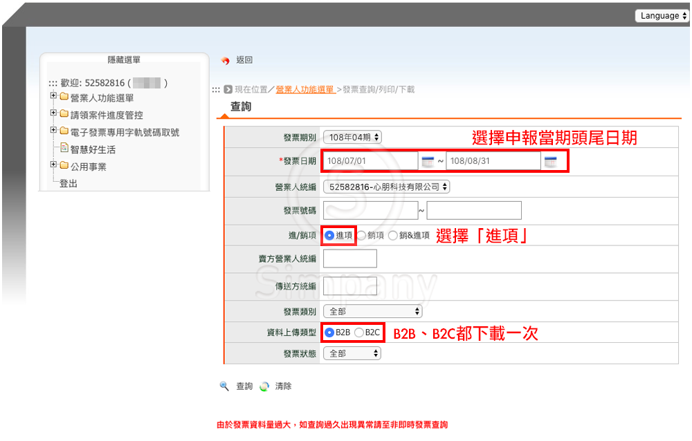 於發票日期欄位輸入申報當期的頭尾日期,選擇「進項」,資料上傳類型「B2B」、「B2C」都要下載一次