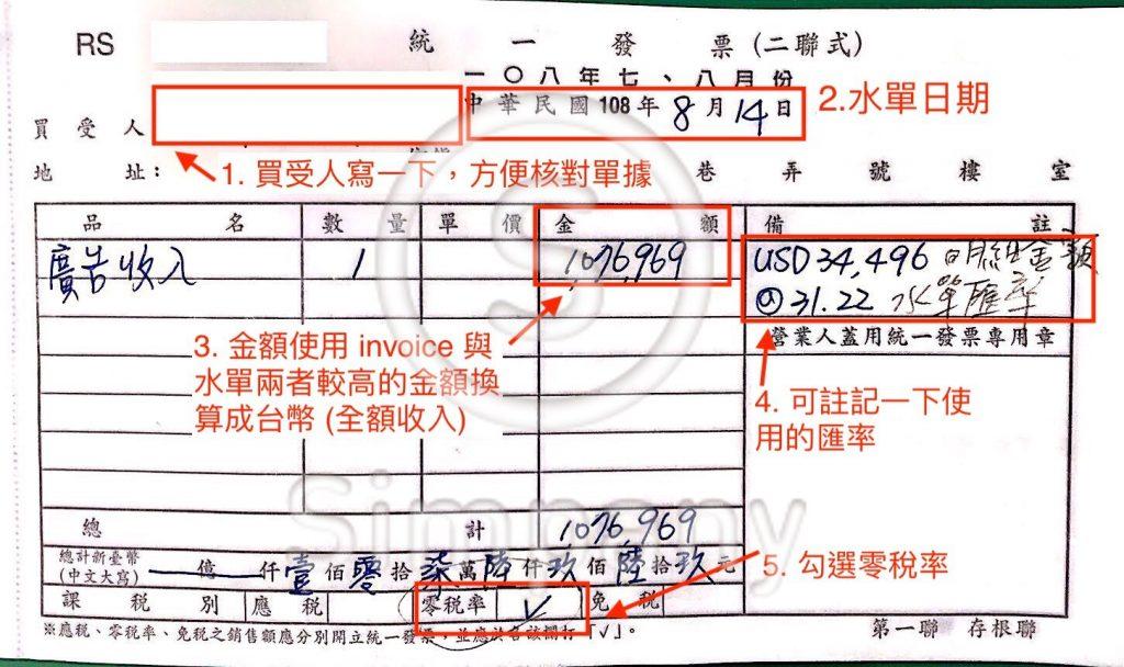 零稅率發票範例 - 可方便公司跟事務所兩方確認零稅率的細節