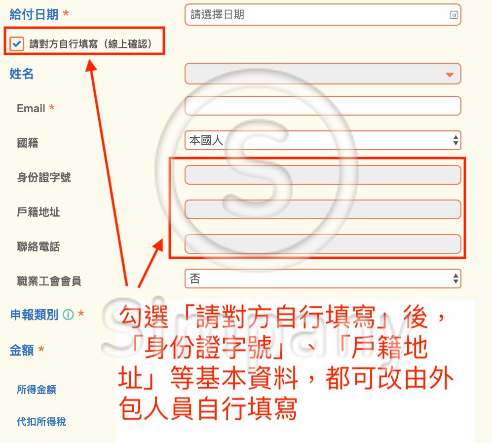 在新增勞報單的時候,可在基本資料區域勾選「請對方自行填寫」,勾選之後,外包人員的「身份證字號」、「戶籍地址」等基本資料,都可改由外包人員提供。
