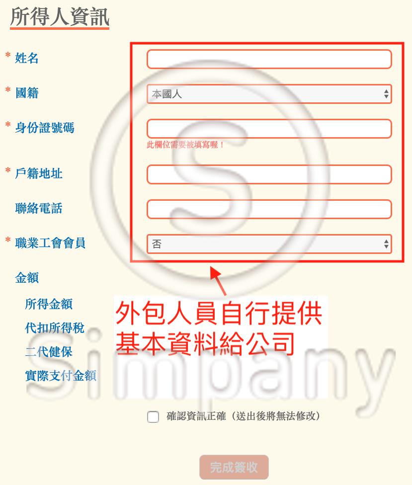 外包人員可以在線上簽收的頁面提供個人的基本資料,像是姓名、國籍、身份證字號、戶籍地址等等。