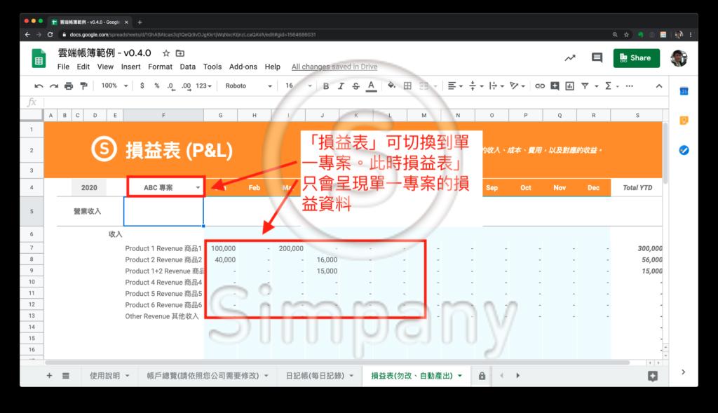 在 Simpany 雲端帳簿 v0.4.0 裡,「損益表」可以切換「全部專案」或是「單一專案」。如果切換到「單一專案」,則只會看到在「日記帳」裡,有明確歸屬於這個專案的損益資料。