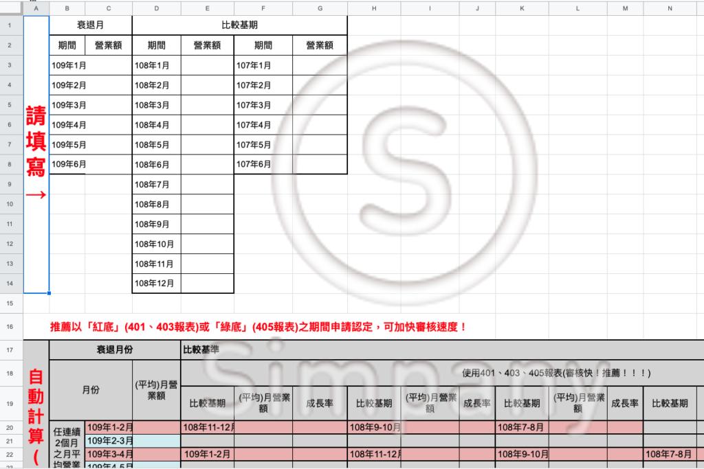 營業額衰退情形試算表 - 薪資及營運資金補貼 - 武漢肺炎補助