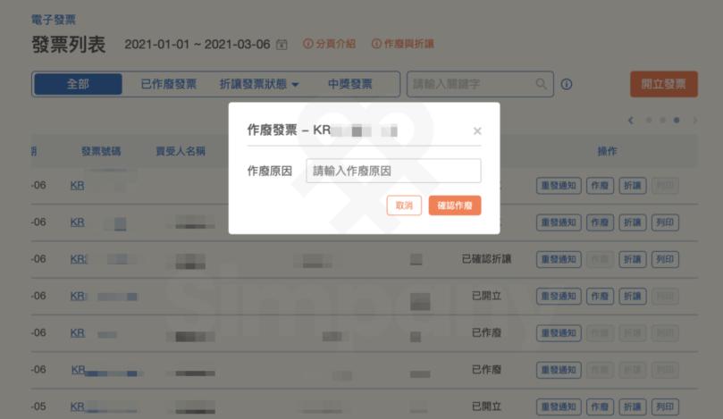 只要簡單三個步驟,就可以在線上完成電子發票的作廢囉!